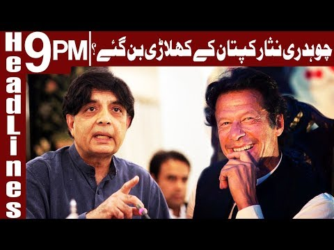 Angry Ch Nisar likely to join Imran Khan's PTI - Headlines & Bulletin 9 PM - 24 April 2018 - Express