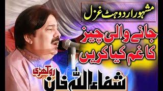 Jane Wali Cheez Ka Gham Kya Shafullah Khan Rokhrhi live shows videos 2018