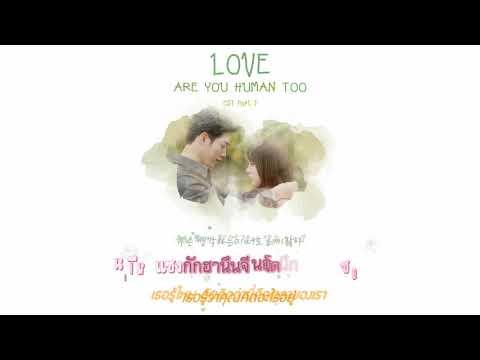 [Karaoke/Thaisub]LOVE - Lyn (린), HANHAE (한해) | Are You Human Too (너도 인간이니?) OST Part.2