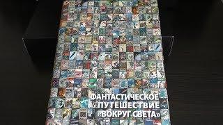 Как издавали фантастику в СССР 2 - Фантастическое путешествие Вокруг света. Алексей Караваев