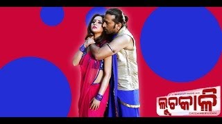Odia Movie - Luchakali | Edeha Barafare | Samaresh | Megha Ghosh | Latest Odia Songs