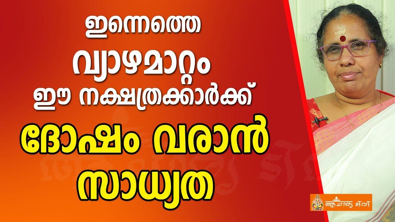 ഇന്നെത്തെ വ്യാഴമാറ്റം ഈ നക്ഷത്രക്കാർക്ക് ദോഷം വരാൻ സാധ്യത   9947500091   Acharya TV