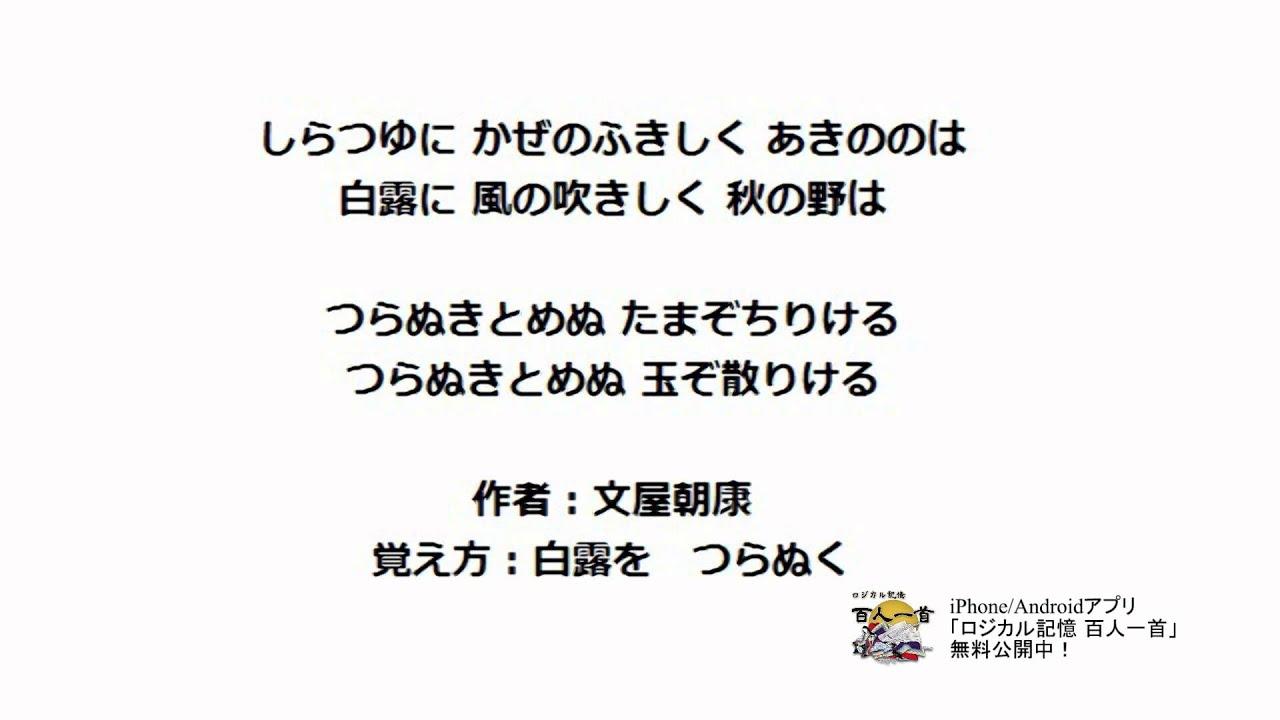 百人一首音聲読み上げ037 - YouTube