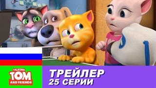 Трейлер - Говорящий Том и Друзья, 25 серия