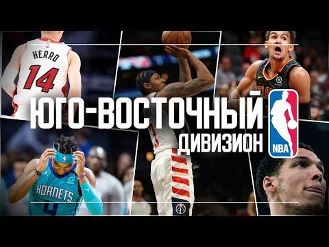 «Я/МЫ НБА» – обзор юго-восточного дивизиона