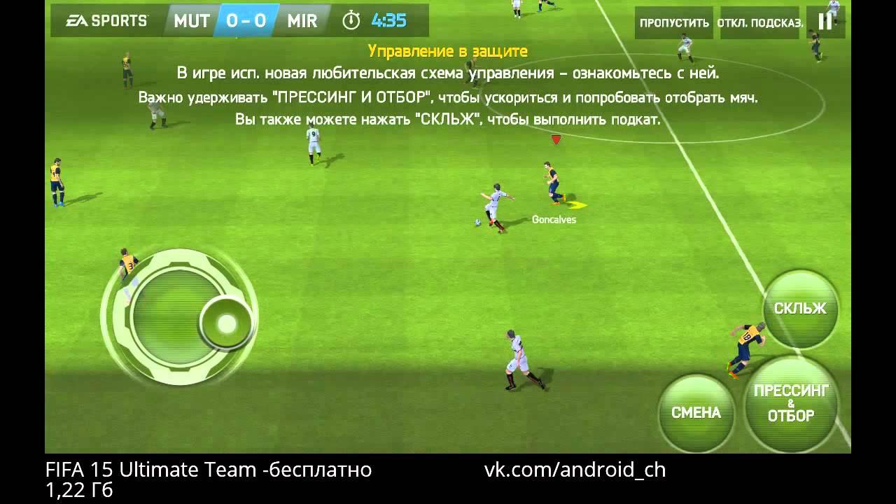 FIFA 15 Ultimate Team - Реалистичный футбол от EA на Android(Review)