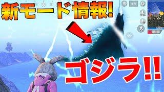 【PUBG MOBILE】最新アプデでゴジラコラボの『新モード』が追加決定‼【PUBGモバイル】【まがれつ】 thumbnail