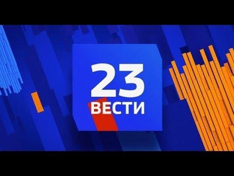 Вести в 23:00 от 25.02.2020