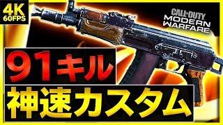 【COD MW 実況】AK-47をSMG化したカスタムで凸りまくる!【 ゲーム…