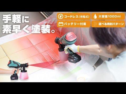 『充電式電動スプレーガン「ハンディ塗装マイスター」』を発売開始
