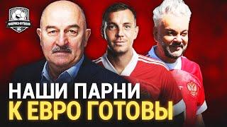 Черчесов ты готов Киркоров круче Дзюбы Россия Болгария