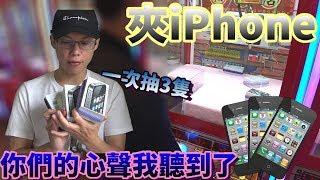 【Kman】你們的心聲我聽到了!為了觀眾夾iPhone!一次抽3隻iPhone! [台湾UFOキャッチャー UFO catcher]#448