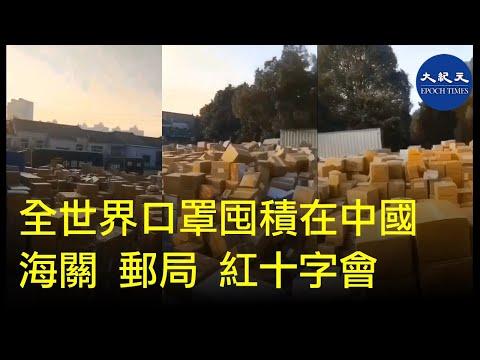 全世界的口罩都在中國,一堆在海關!—堆在郵局!一堆在紅十字會! | #香港大紀元新唐人聯合新聞頻道