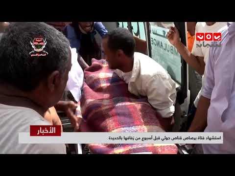 استشهاد فتاة برصاص قناص حوثي قبل اسبوع من زفافها في #الحديدة   | تقرير يمن شباب