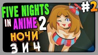 Five Nights in Anime 2 (FNaF) Прохождение #2 ✅ НОЧИ 3 и 4