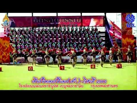 เซียร์ลีดเดอร์  สีแดง รอบเช้า  กีฬาสี ปีการศึกษา 2562