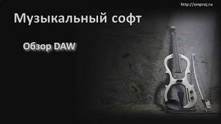 Музыкальный софт: 3. Обзор DAW