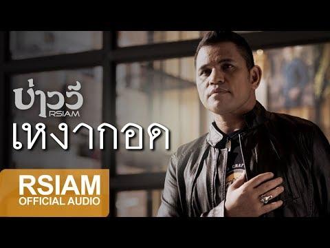 [Official Audio] เหงากอด : บ่าววี Rsiam