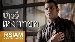 Download [Official Audio] เหงากอด : บ่าววี Rsiam Mp3