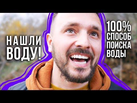 Поиск воды. 100% способ. Гамма-каротаж / Бурение в Крыму