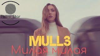 Mull3 - Милая милая (Премьера, Клип 2019)