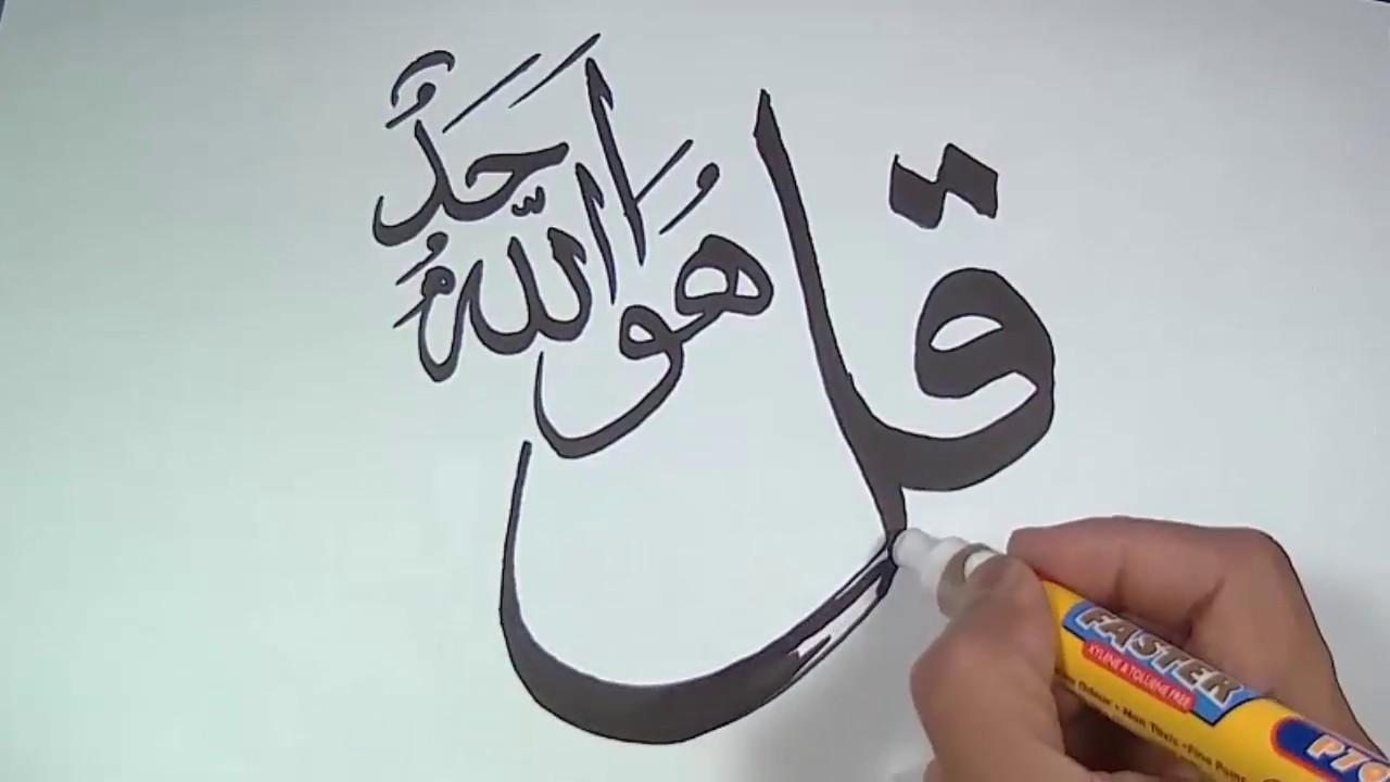 Cara Menggambar Kaligrafi Tsulust Al Ikhlas Ayat 1 Mudah Sekali