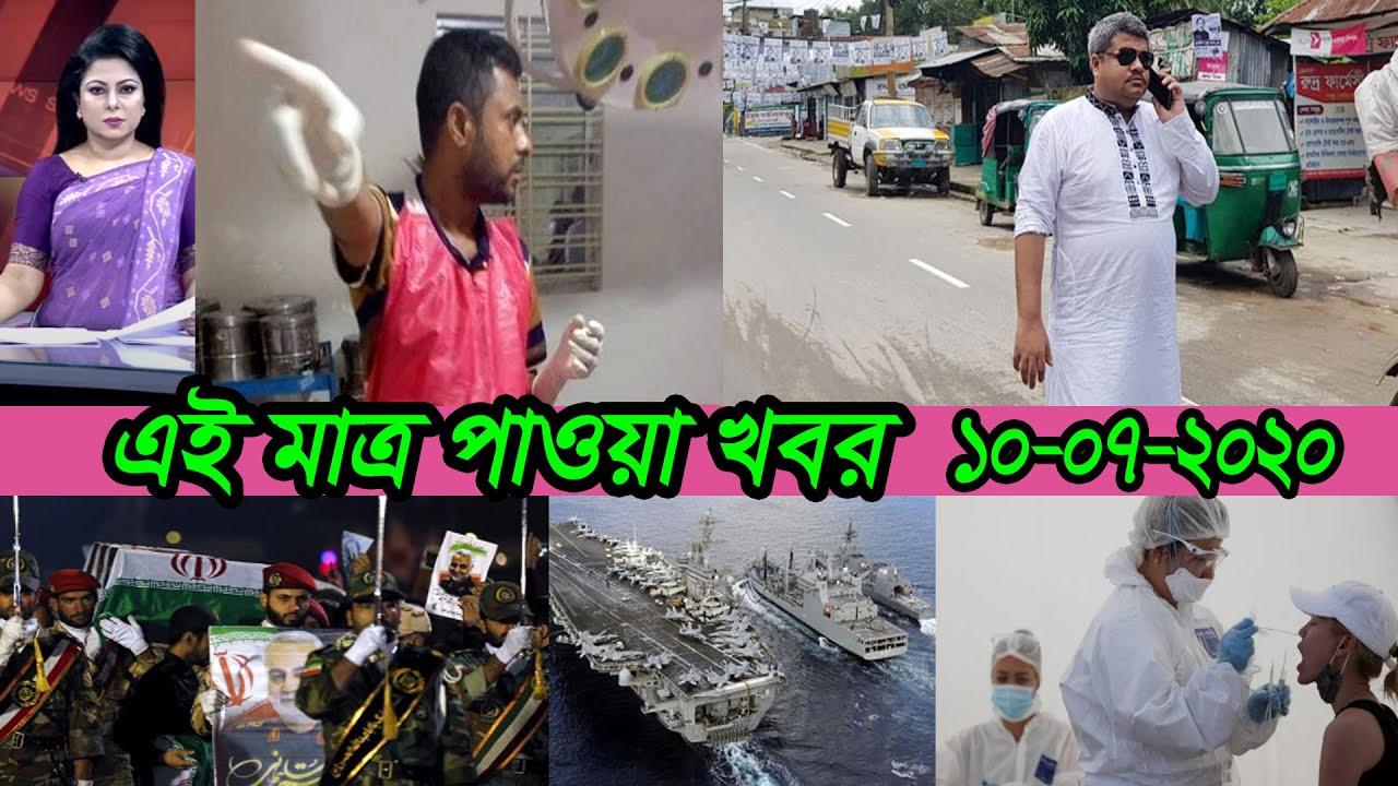 Bangla news today 11 July 2020 Bangladesh news today SAFA bangla tv news
