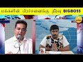 Vijay TV|Bigg Boss Mania in Tamilnadu|கமல் சிறப்பு பேட்டி|Big Boss|Tamil serial trolls| Kichdy