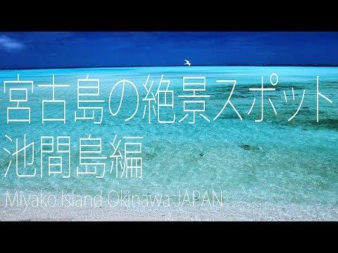 宮古島旅行で訪れたい絶景スポット【池間島】Miyako Island OKINAWA
