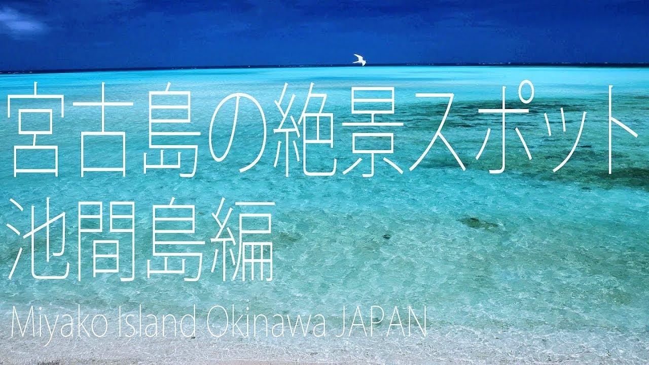 宮古島観光スポット【池間島】