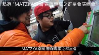 MATZKA樂團-[春輝專案]購票教學-下 ibon篇