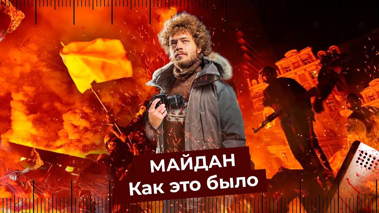 Седьмая годовщина Майдана. Анатомия украинского протеста на улицах Киева