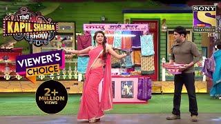 Kapil ने Saree की Dukan से बनाया हँसी का माहोंल   The Kapil Sharma Show Season 1   Viewer's Choice