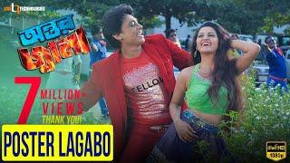 Poster Lagabo | Zayed Khan | Pori Moni | Malek Afsary | Antor Jala Bengali Movie 2017