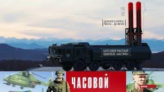 Береговые ракетные комплексы Бастион Камчатка Часовой Выпуск от 02 02 2020