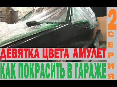 Перекуп-девятка цвета АМУЛЕТ   серия 2   Ставим Ниссан на учёт   Покраска в гараже