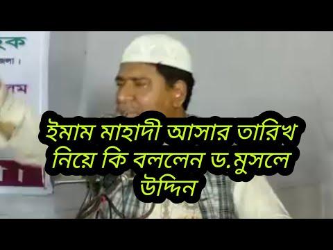 ইমাম মাহাদি আসার তারিখ-ড.মুসলে উদ্দিন