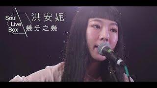 洪安妮/幾分之幾│Soul Live Box【最好聽】