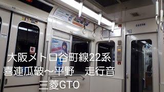大阪メトロ谷町線22系走行音(887)   三菱GTO