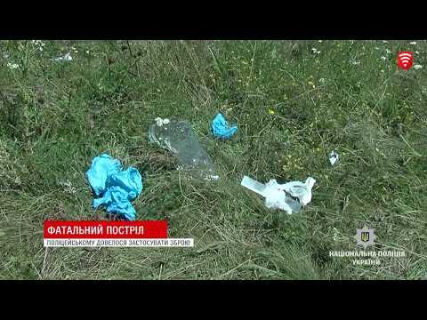 VITAtvVINN .Телеканал ВІТА новини: Кинувся на поліцейського з ножем, за що отримав смертельне поранення, новини 2018-08-13