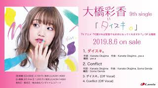 大橋彩香 9th single「ダイスキ。」全曲試聴動画 -2019.8.6 on sale-
