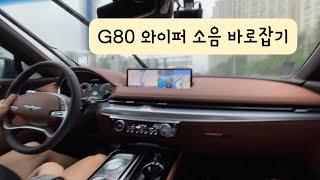 신형 G80 와이퍼소음…