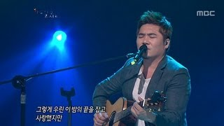 Kim Jo-han - Holding the End of This Night, 김조한 - 이 밤의 끝을 잡고, Beautiful Concert