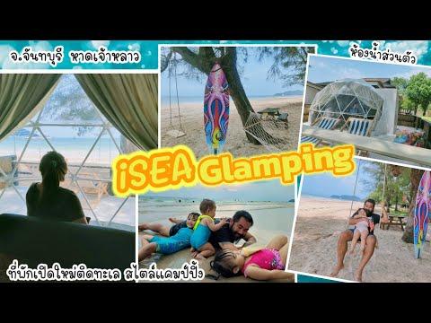 [VLOG] iSEA Glamping รีสอร์ทหาดเจ้าหลาว จ.จันทบุรี ร้านอาหารรีสอร์ทติดทะเลเปิดใหม่ สะอาดบรรยากาศดี