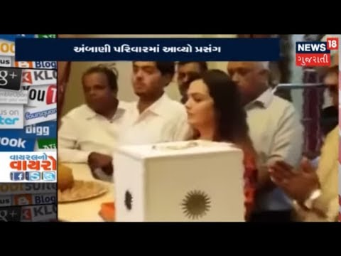 mukesh-ambani's-son-royal-wedding-card-first-look-|-news18-gujarati