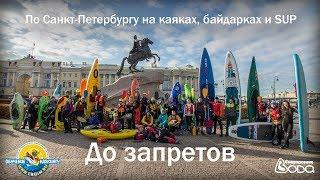 По Санкт-Петербургу на каяках, байдарках и SUP: До запретов