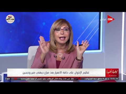 كلمة أخيرة -  تنظيم الإخوان على حافة الإنهيار بعد صراع جبهتي منير وحسين