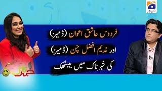 Khabarnaak   Ayesha Jahanzeb   2nd April 2020