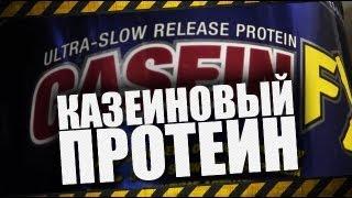 Казеин, казеиновый протеин