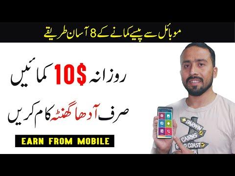 8 Best Ways To Earn Money Online From Mobile In Pakistan    Online Earning